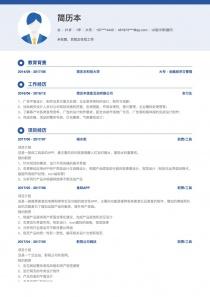 UI设计师/顾问简历