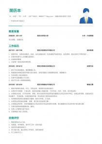 服装/纺织/皮革工艺师word简历模板