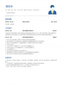 最新会计/会计师完整免费简历模板下载word格式