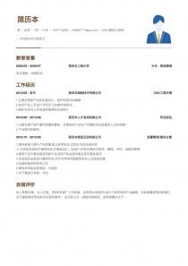 CNC/数控工程师求职简历模板