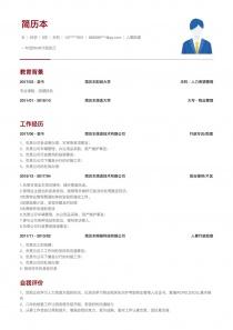 人事助理/HRBPword簡歷模板