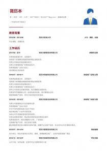 新media运营word简历模板范文