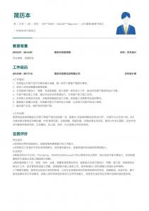 土木工程师电子版word简历模板