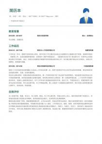 最新银行找工作word简历模板范文