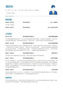 最新英語翻譯空白簡歷模板樣本