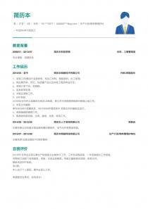 优秀的生产计划/物料管理(PMC)招聘免费简历模板