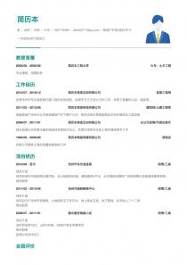 房地产开发/经纪/中介找工作免费简历模板