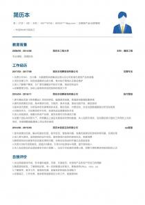 网站推广/运营简历模板