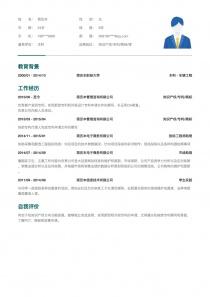 知识产权/专利/商标/律师助理/法务助理简历模板