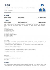 广告文案策划/编辑出版/培训师/讲师简历模板