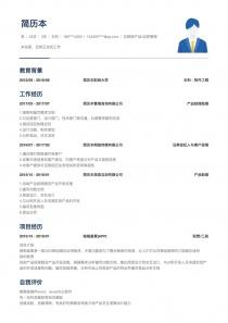 互联网产品/运营管理个人简历表格下载
