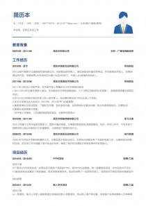 公关/媒介/保险/教育/培训简历模板