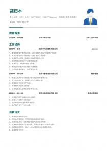 供应链主管/专员/物流主管/高级业务跟单简历模板