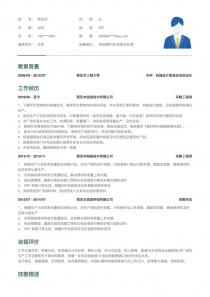 供应商开发/采购专员/助理简历模板
