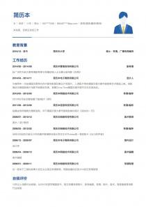 影视/媒体/翻译/教师/广告/休闲娱乐简历模板