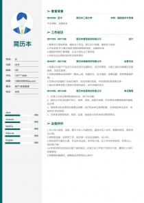 资产/资金管理简历模板下载word格式