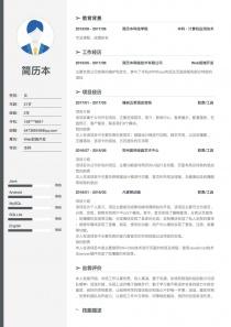 Web前端开发word简历模板