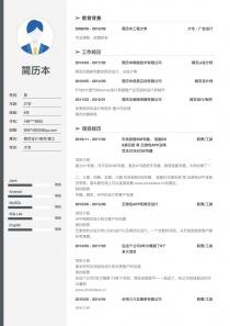 网页设计/制作/美工个人简历模板下载word格式