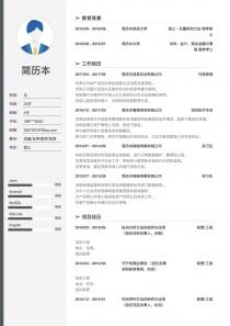 金融/证券/期货/投资简历模板下载word格式
