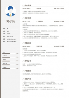 JLB00117通用簡歷模板(含Android開發范文)
