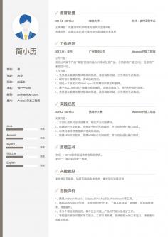 通用求职简历模板_Android开发简历