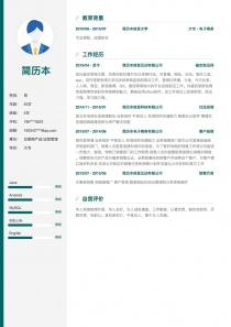 最新互联网产品/运营管理免费简历模板范文