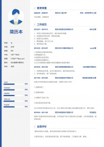 SEO搜索引擎优化招聘word简历模板