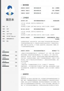 首席运营官COO个人简历模板下载