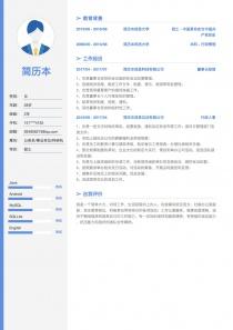 公务员/事业单位/科研机构个人简历模板下载word格式