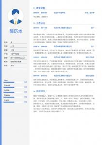 大专学历财务/审计/税务简历模板