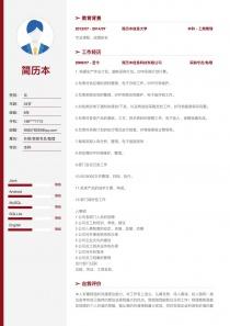外贸/贸易专员/助理免费简历模板下载