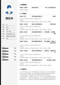 首席执行官CEO/总裁/总经理电子版简历模板下载