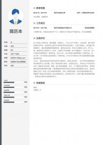 互联网产品/运营管理电子版简历模板