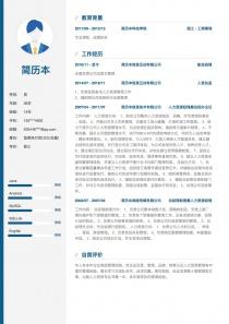 最新首席执行官CEO/总裁/总经理空白word简历模板下载