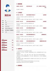 医疗器械生产/质量管理word简历模板