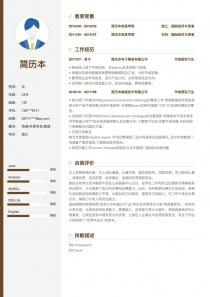 最新贸易/外贸专员/助理个人简历模板下载