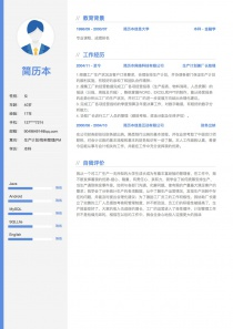 生产计划/物料管理(PMC)空白简历模板下载