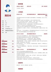 质量管理/测试经理(QA/QC经理)空白word简历模板
