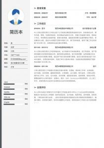 会计经理/会计主管免费简历模板下载word格式