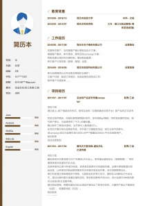 企业文化/员工关系/工会管理招聘简历模板下载word格式