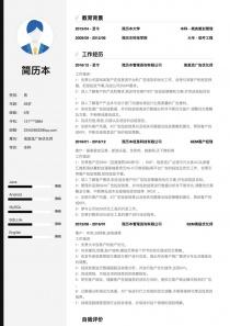 信息流广告优化师简历模板下载word格式