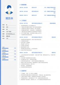 最新销售业务word简历模板下载