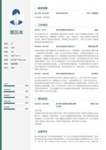 最新酒店管理免费简历模板下载word格式