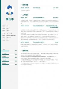 硬件开发电子版word简历模板