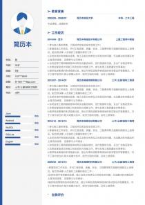 土木/土建/結構工程師招聘word簡歷模板