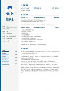 新媒体运营电子版简历模板下载