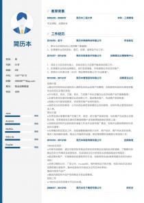 物业招商管理免费简历模板下载