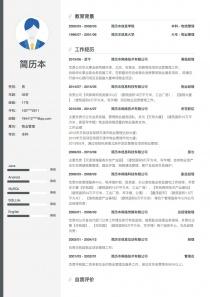 物业管理word简历模板下载
