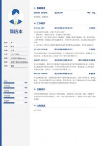 房地产项目/开发/策划主管/专员word简历模板