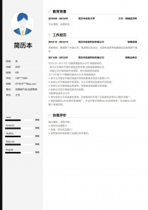 最新互联网产品/运营管理电子版免费简历模板下载word格式